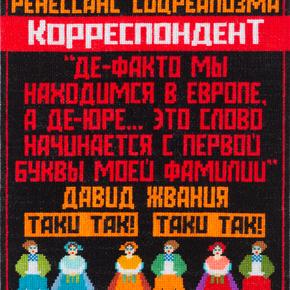 Божена Чагарова: доступ до реального