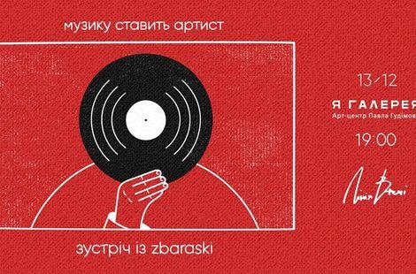 Музику ставить артист. Зустріч із Zbaraski