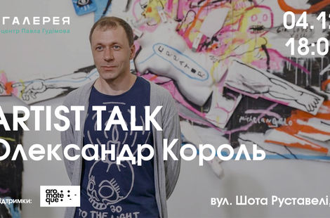 Artist Talk. Олександр Король