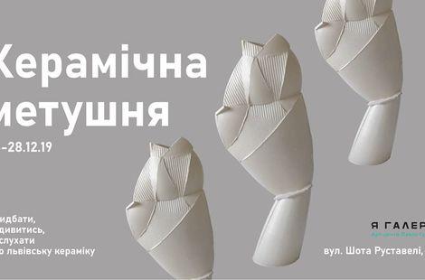Керамічна метушня