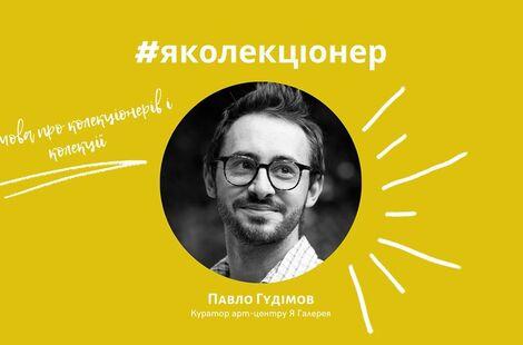 Онлайн-розмова з Павлом Гудімовим #яколекціонер