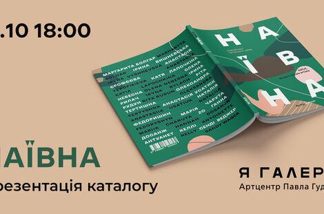 Презентація каталогу «НАЇВНА»