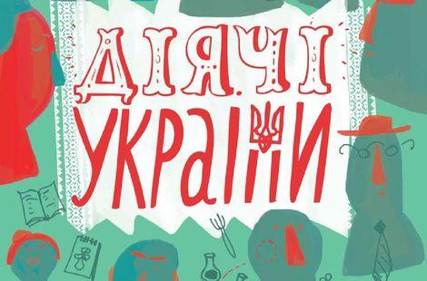 «Діячі України» клубу ілюстраторів Pictoric