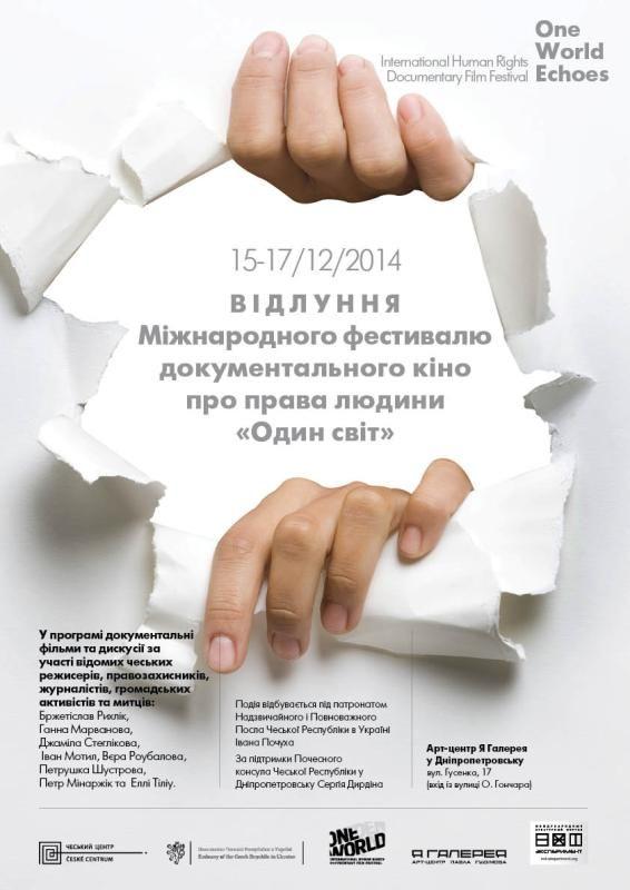 ІІ Відлуння Міжнародного фестивалю документального кіно про права людини «Один світ»