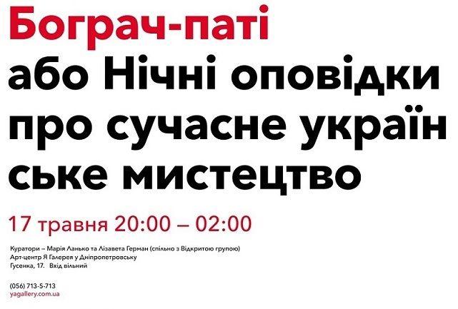 Бограч-паті або Нічні оповідки про сучасне українське мистецтво