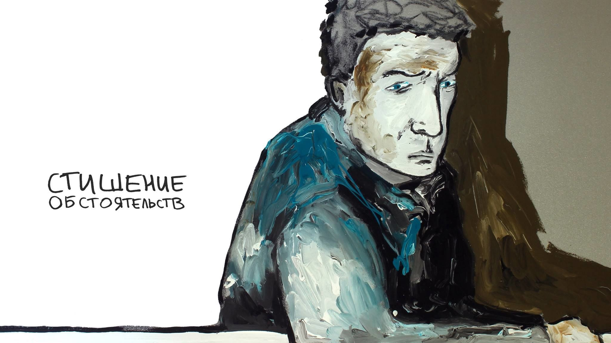 "Презентація проекту Антона Слєпакова ""Стишение обстоятельств"""