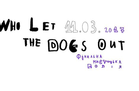 Who Let The Dogs Out / Тепер гуляємо самі / випуск 2010 – 2017