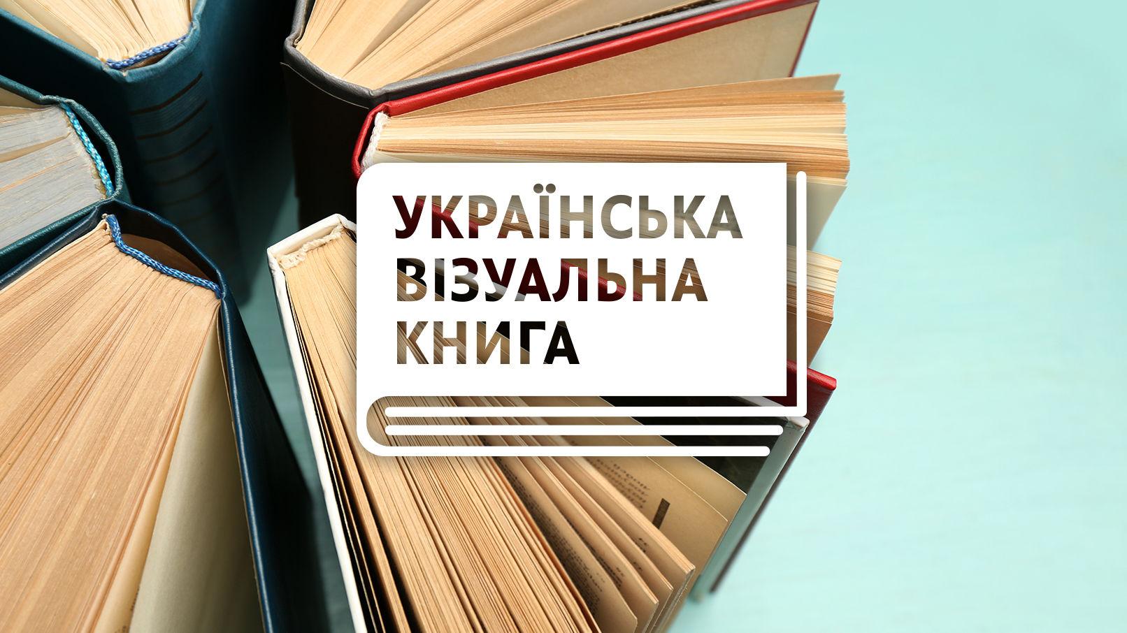 Програма УВК на Книжковому Арсеналі-2017