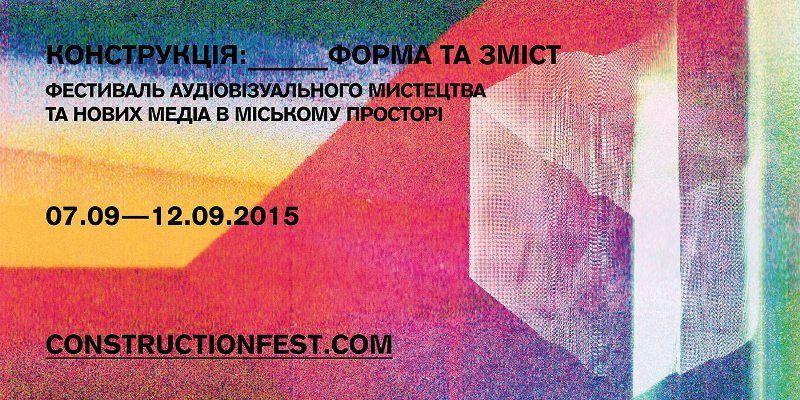 Дискусійна програма фестивалю КОНСТРУКЦІЯ