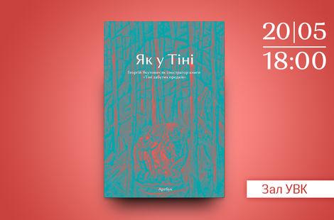 """Презентація книги """"Як у Тіні"""" на Книжковому Арсеналі-2017"""