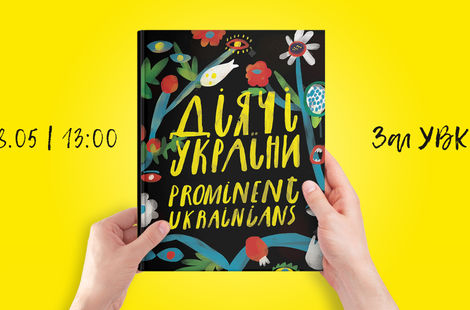 "Презентація книги ""Діячі України"" на Книжковому Арсеналі-2017"