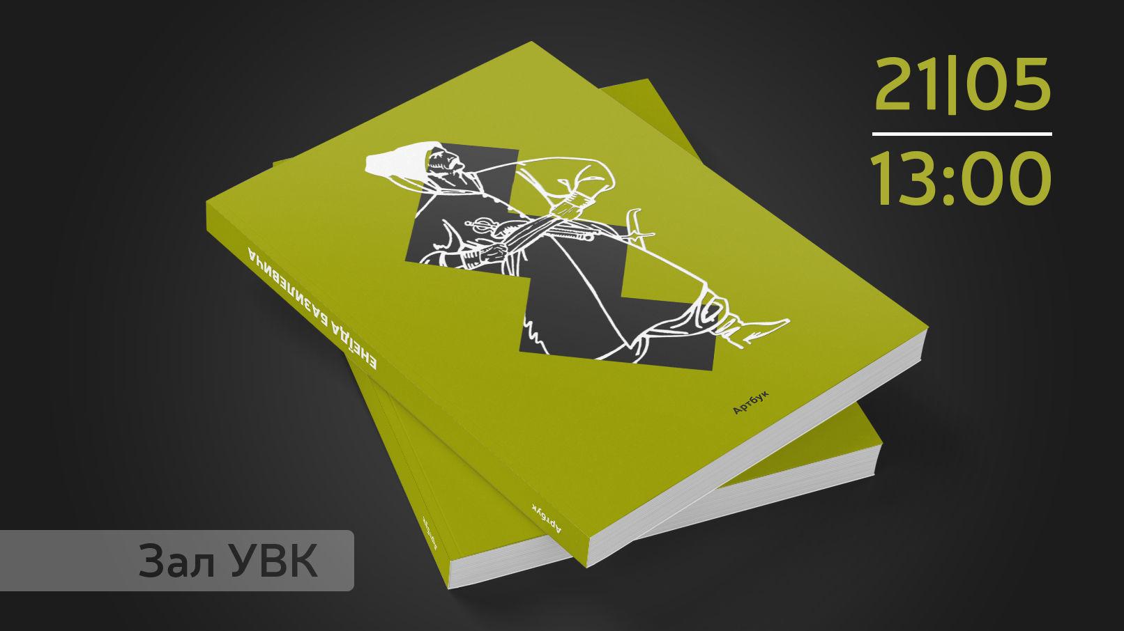 """Презентація книги """"Енеїда Базилевича"""" на Книжковому Арсеналі"""
