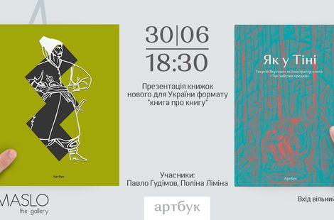 """Презентація книг нового формату від видавництва """"Артбук"""""""