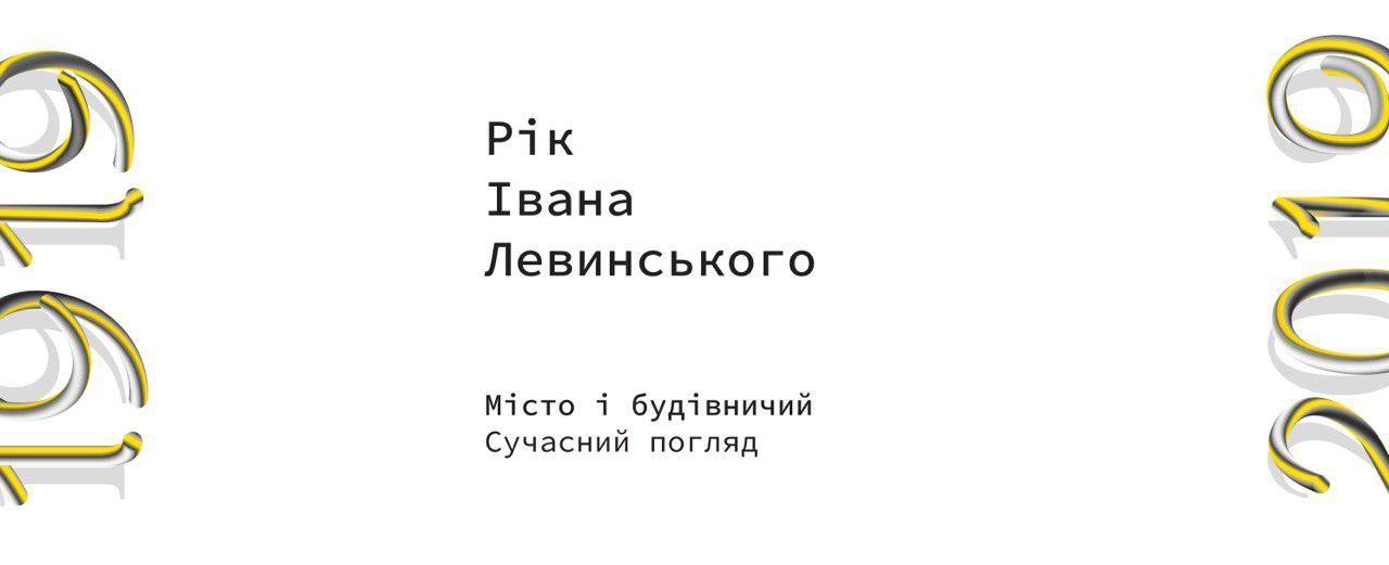 Рік Івана Левинського
