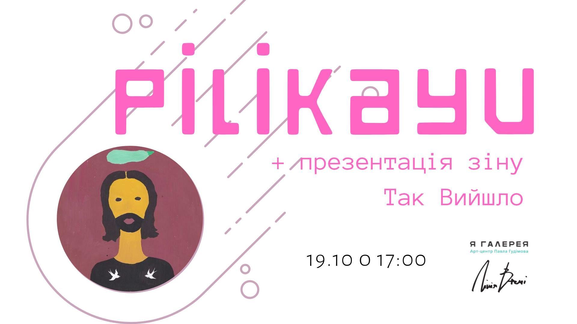 Презентація альбому Pilikayu та арт-зіну Так Вийшло