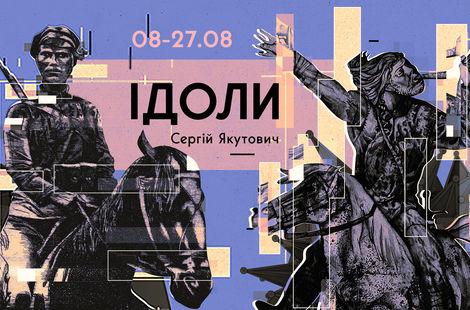 Serhiy Yakutovych. Idols