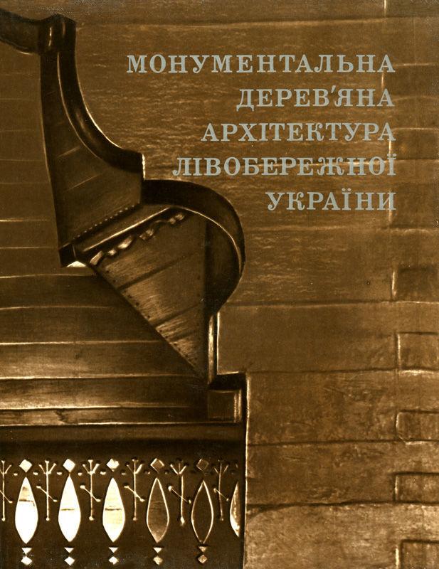 Стефан Таранушенко. Дерев'яна монументальна архітектура Лівобережної України