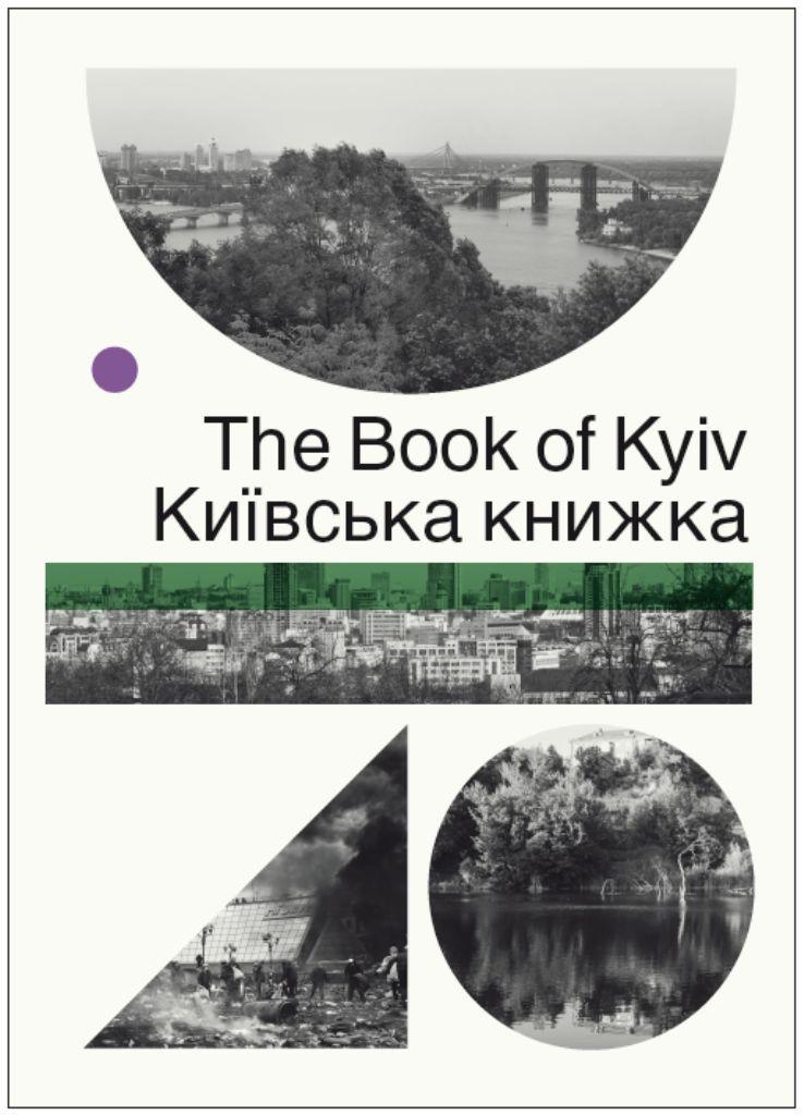 The Book of Kyiv. Київська книжка