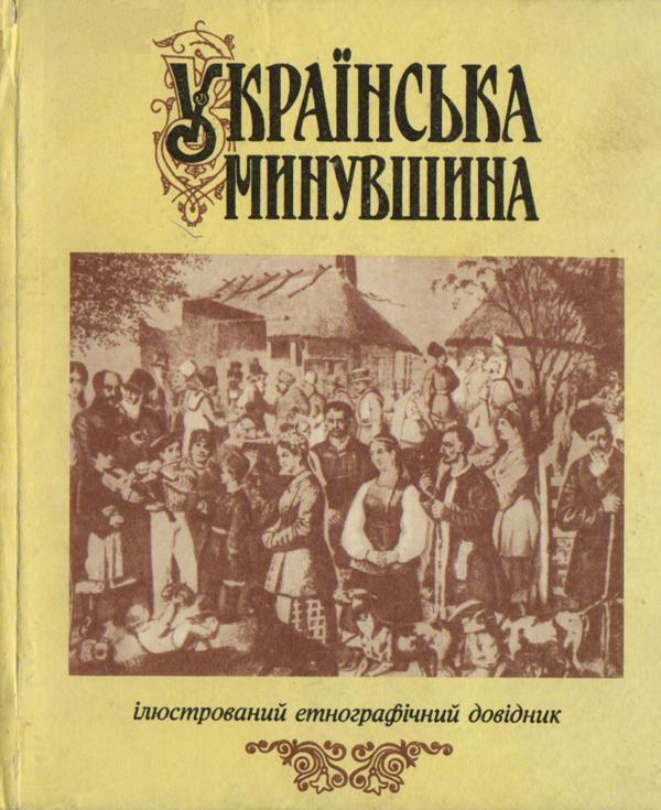 Українська минувшина