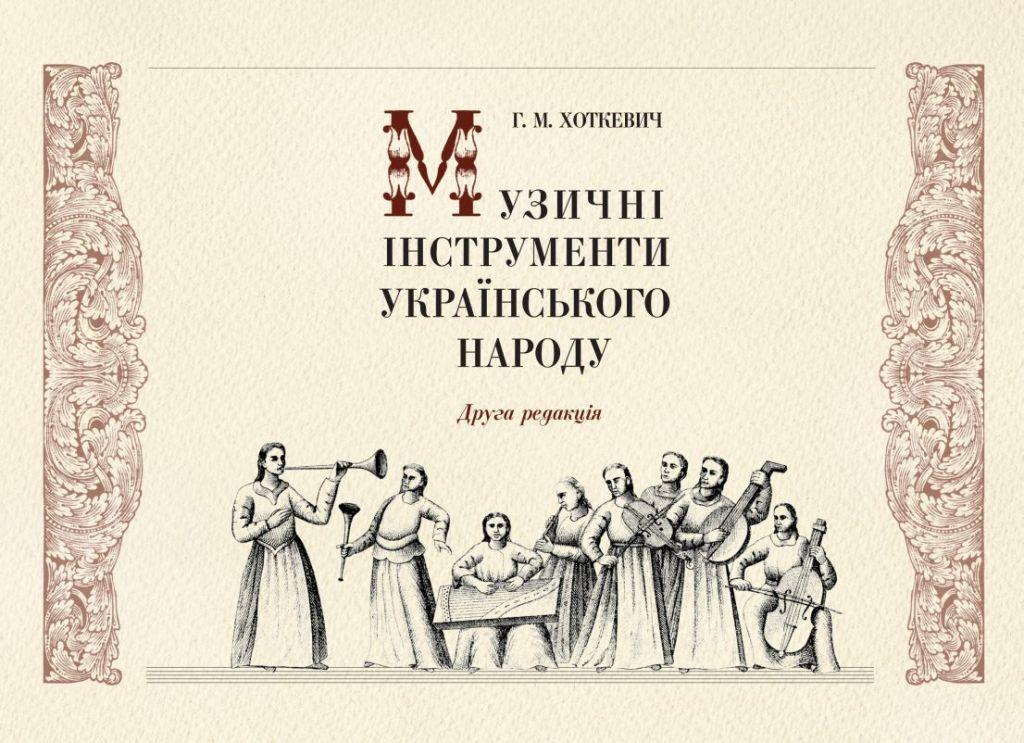 Г. М. Хоткевич. Музичні інструменти українського народу