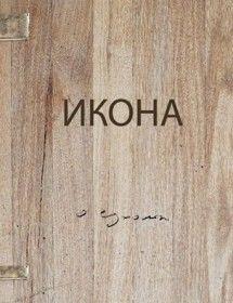 Александр Сухолит. Икона. Альбом