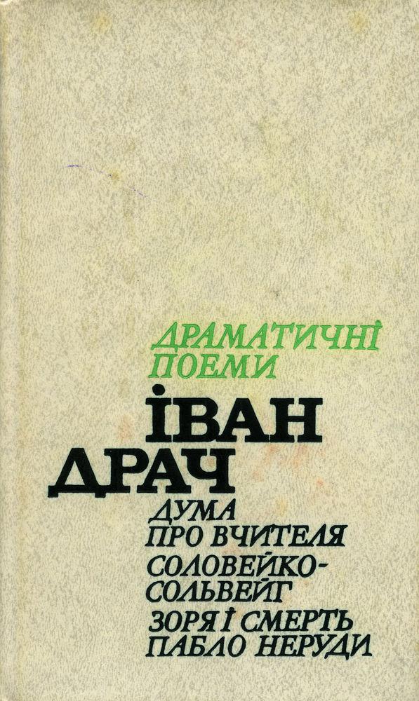 Іван Драч. Драматичні поеми