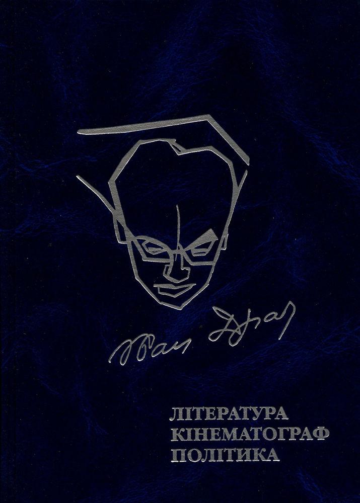 Іван Драч. Література. Кінематограф. Політика