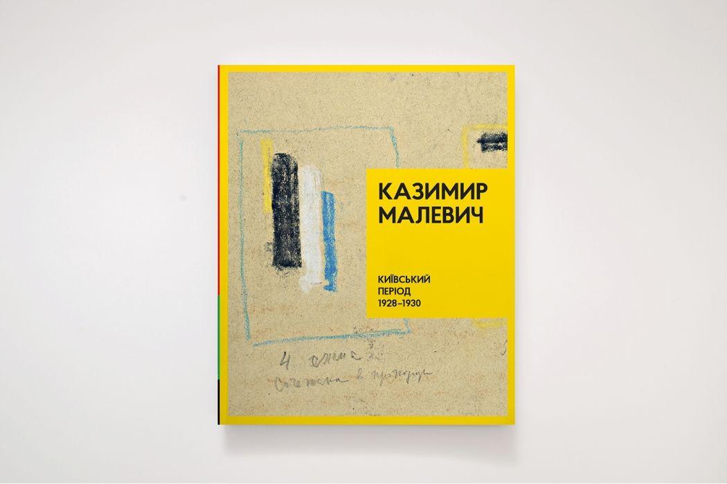 Казимир Малевич. Київський період 1928–1930