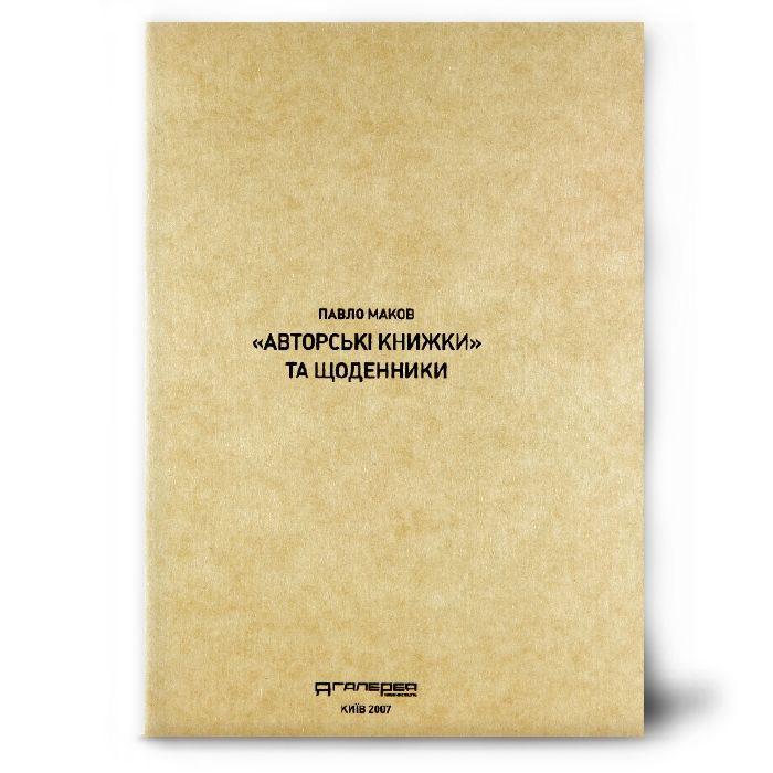 """""""Авторські книжки"""" та щоденники"""