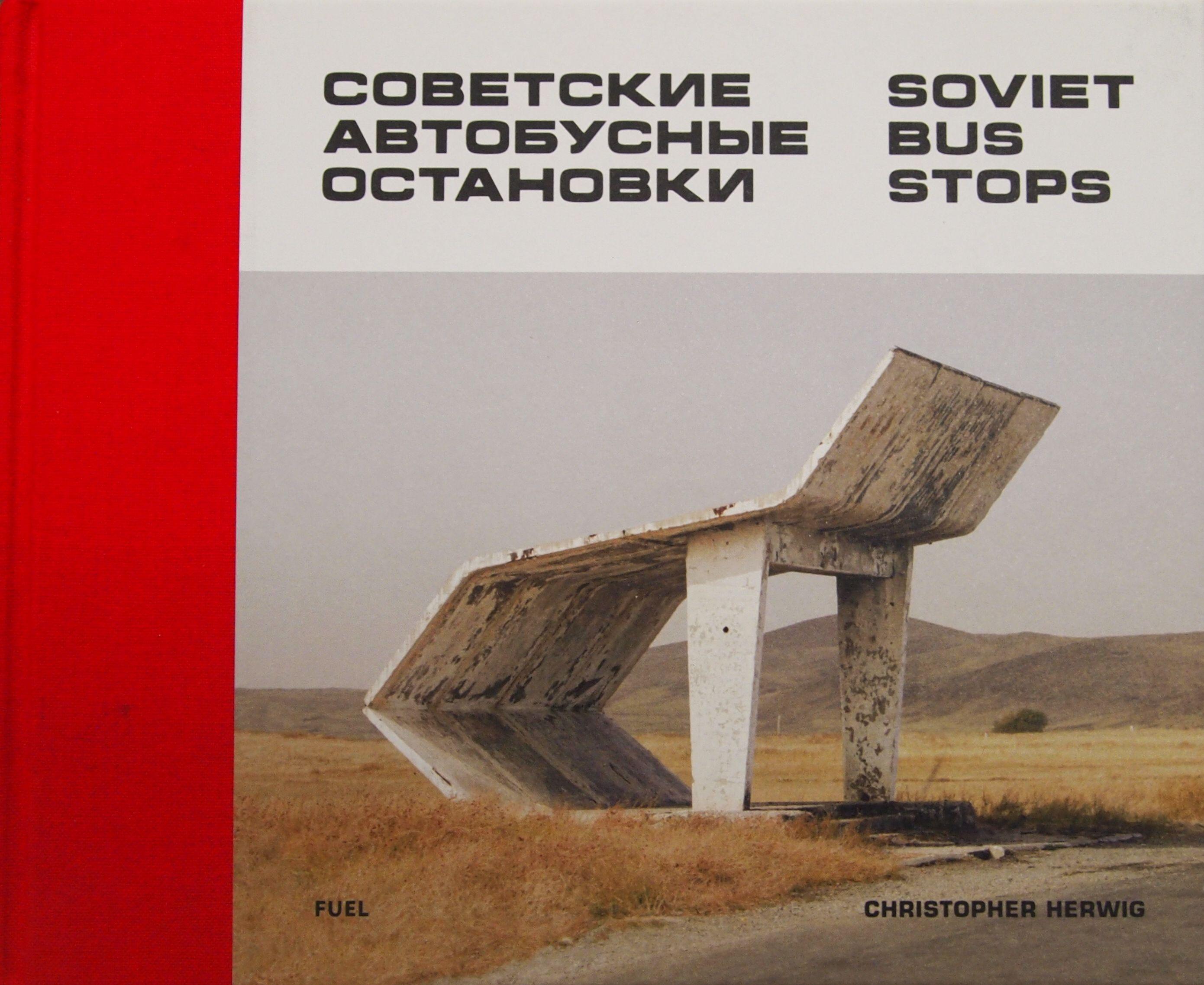 Радянські автобусні зупинки