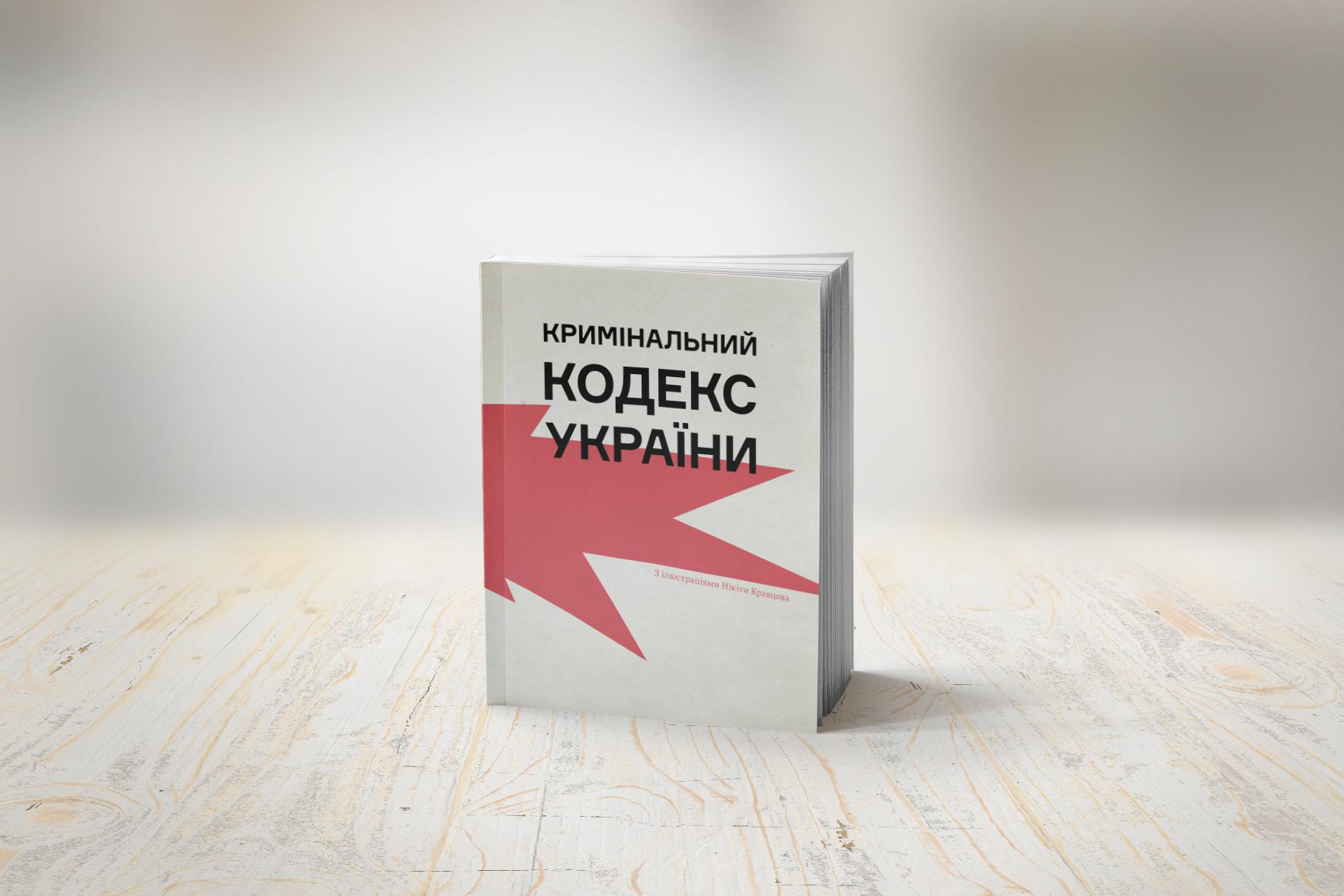 Кримінальний кодекс України (з ілюстраціями)