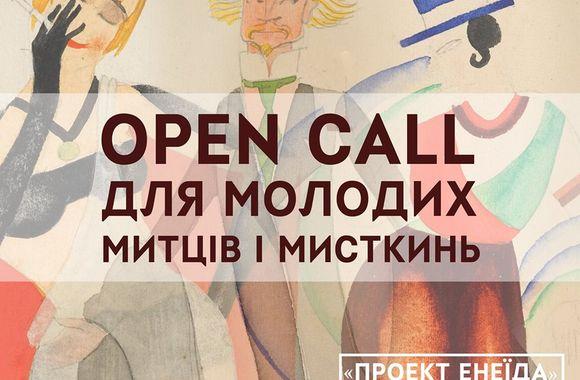 Творча лабораторія «Проекту Енеїда»: open call для молодих митців і мисткинь