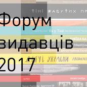 Програма видавництва Артбук на Форумі видавців у Львові 2017