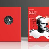 """Презентація книги """"Професія: художник"""" на Книжковому Арсеналі 2018"""