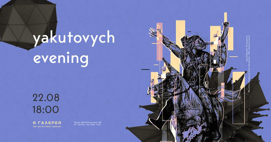 Yakutovych evening: екскурсія & презентація