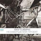 Якутовичі: Незавершений проект
