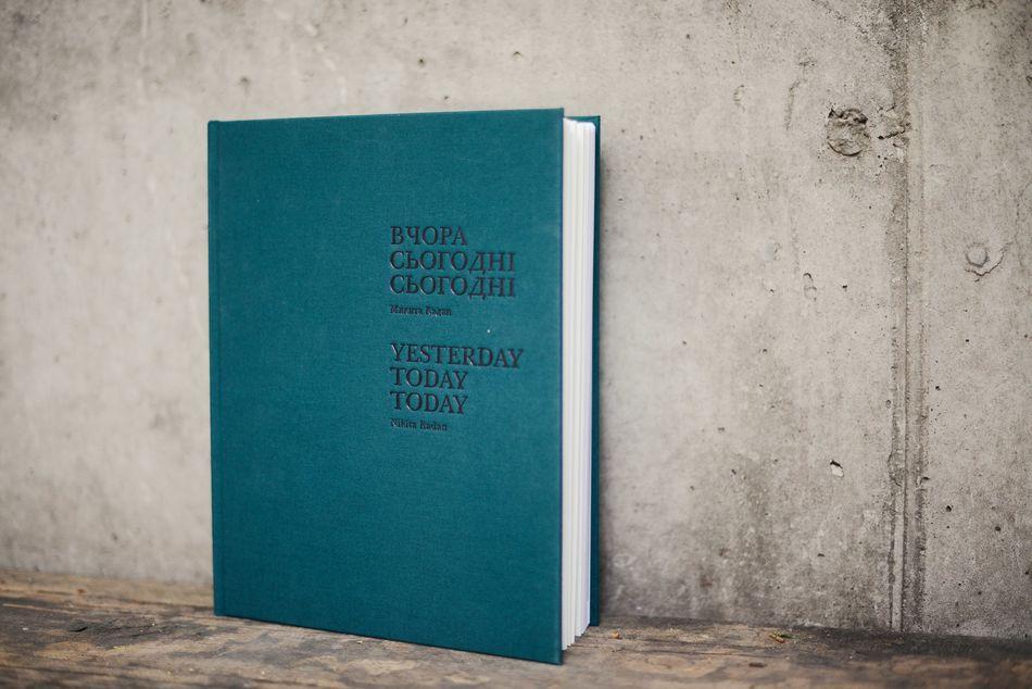 """Презентація книги Микити Кадана """"Вчора, Сьогодні, Сьогодні"""""""