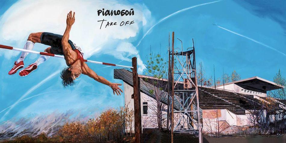 Сергій Дегтярьов – автор обкладинки нового альбому гурту Pianoбой