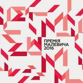 Микита Кадан став переможцем премії Малевича 2016