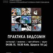 Автори арт-центру Я Галерея у проекті ПРАКТИКА ВИДОЗМІН
