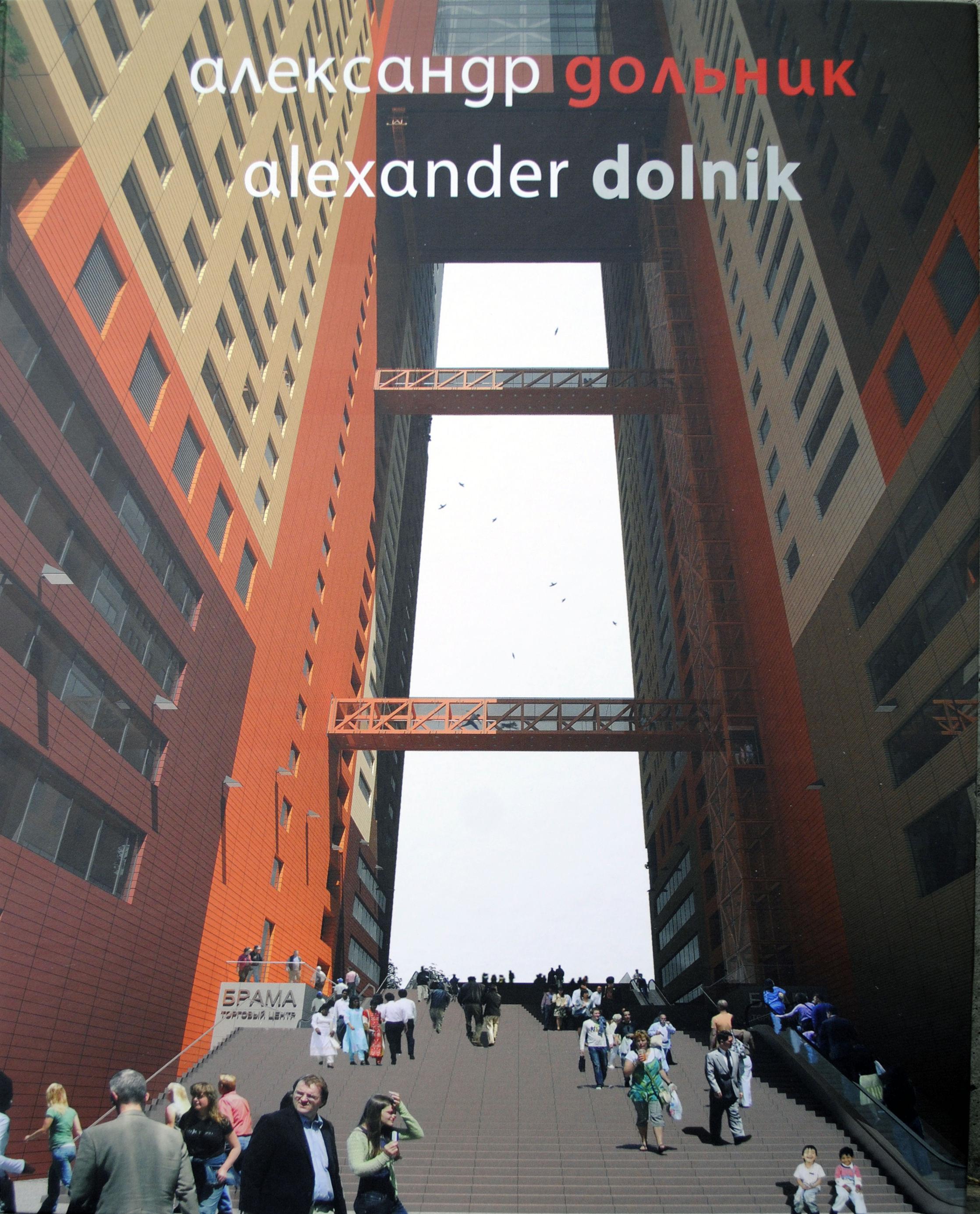 Олександр Дольник