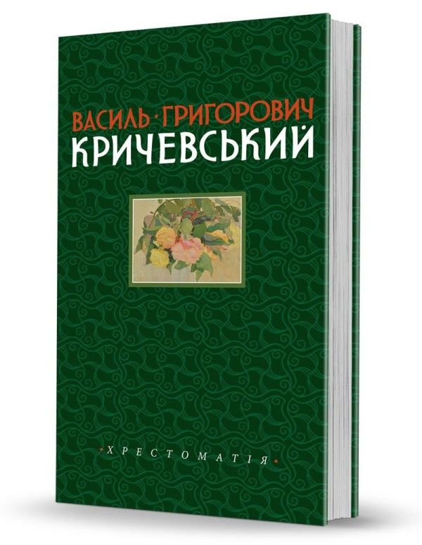 Vasiliy Ivanovych Krychevskyi:  Reading-book. Part 1