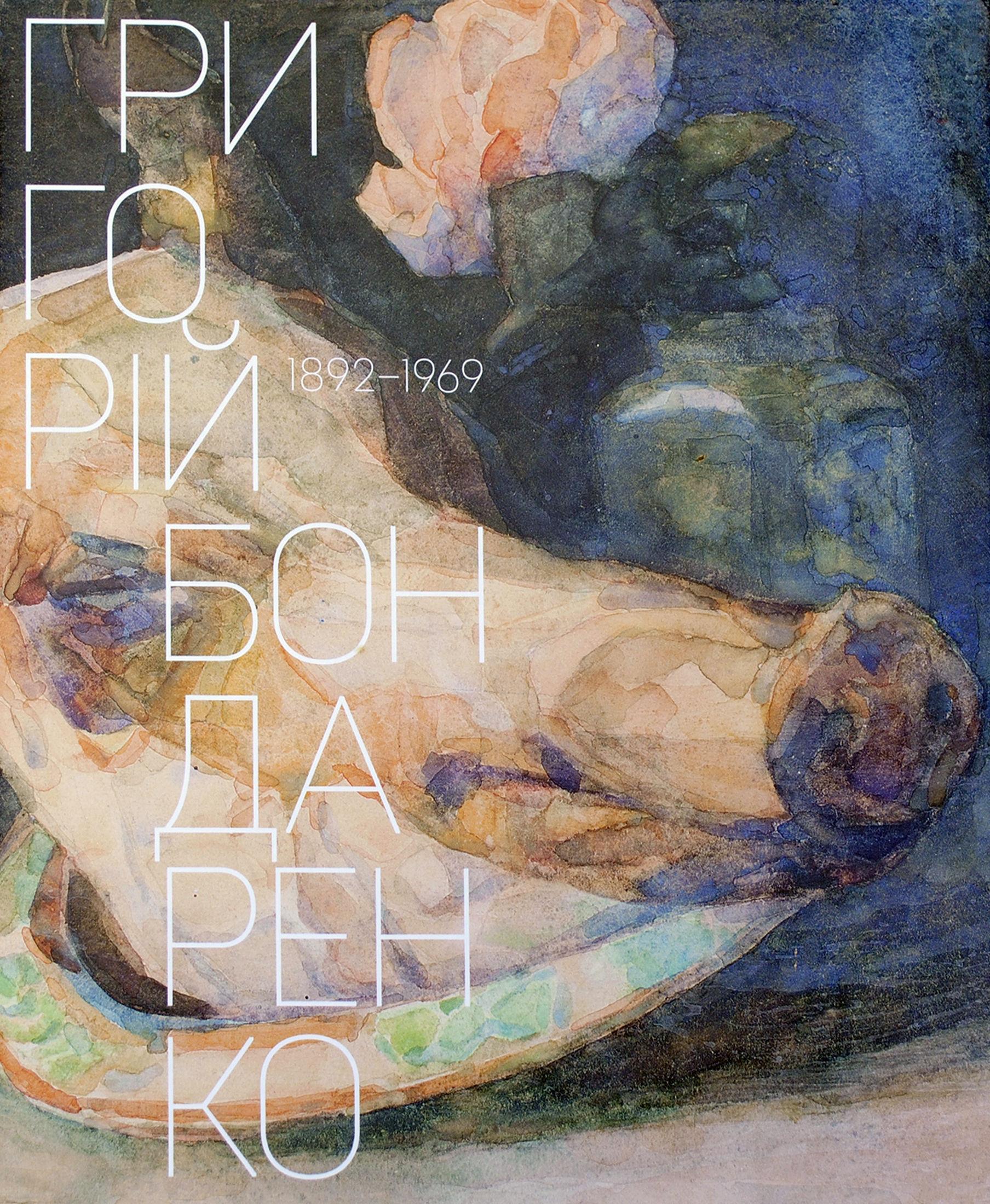 Grygoryi Bondarenko. Album