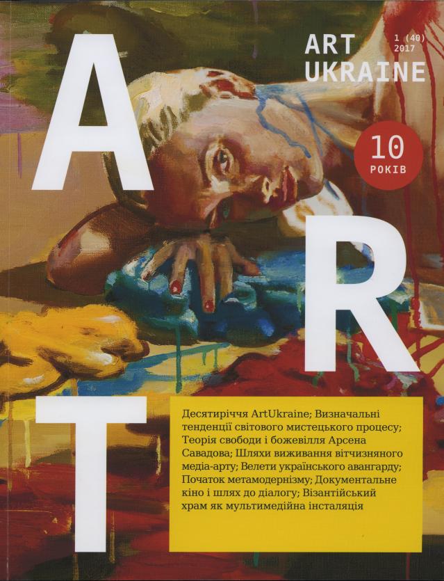 Журнал ART UKRAINE