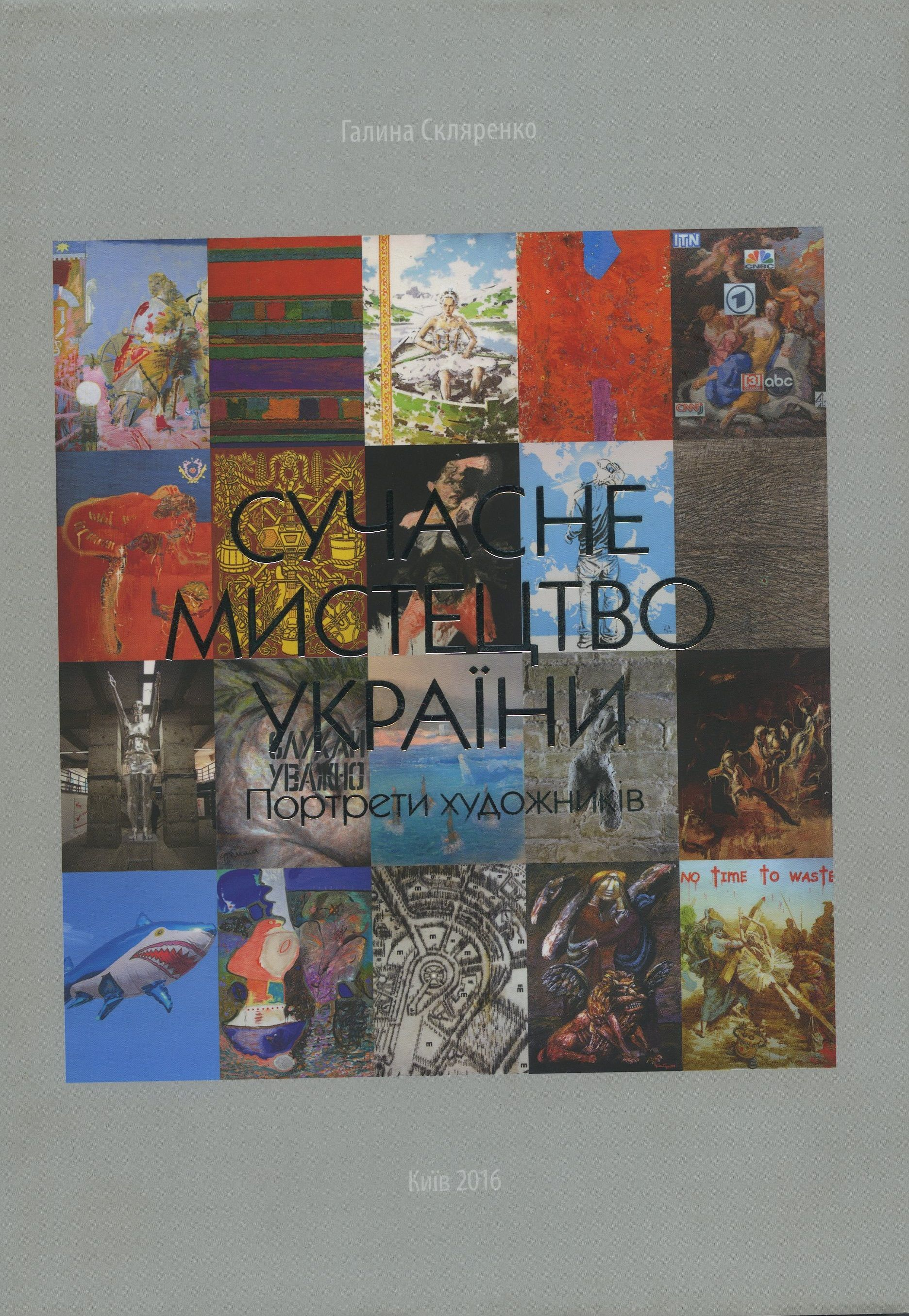 Сучасне мистецтво України. Портрети художників.