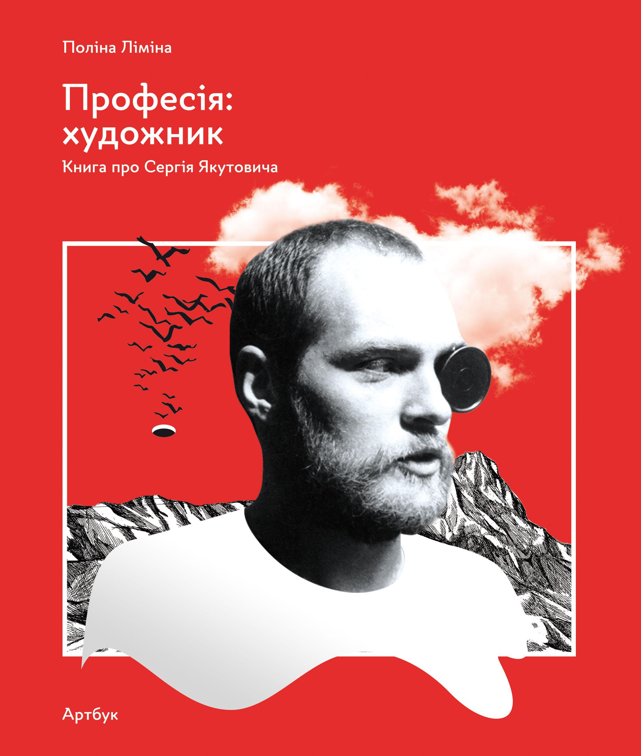 Професія: художник. Книга про Сергія Якутовича