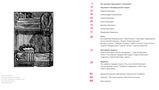 Якутовичі: довільний конспект. Життя і творчість родини Якутовичів. Коло. Актуальні видання і проекти 2018