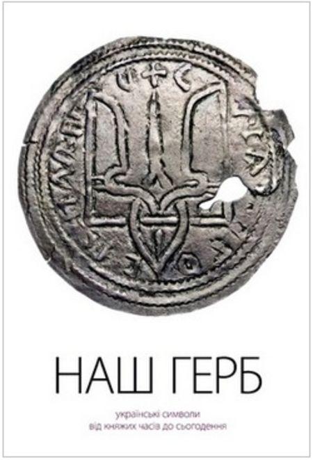 НАШ ГЕРБ. Українські символи від княжих часів до сьогодення