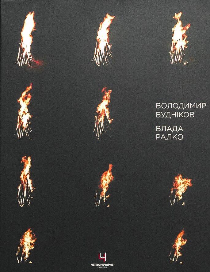 Володимир Будніков, Влада Ралко. Прихисток поета