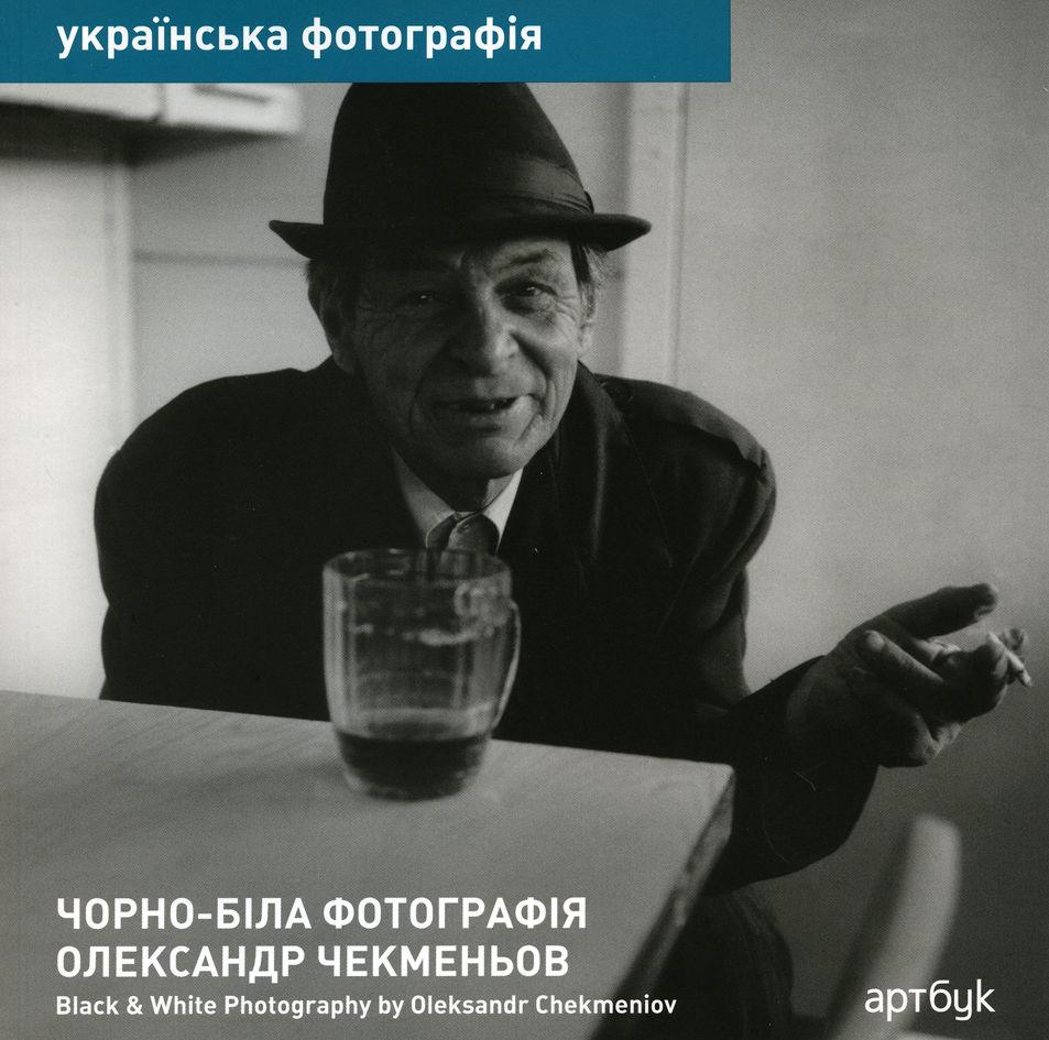 Олександр Чекменьов. Чорно-біла фотографія